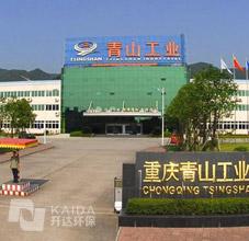 长安集团青山工业