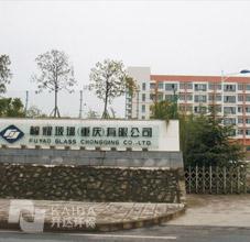福耀玻璃重庆有限公司