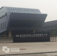 重庆虎溪机电有限公司