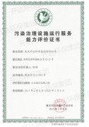 污染治理设施运行服务能力评价证书(工业beplayiosapp下载)