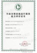 污染治理设施运行服务能力评价证书(生活污水处理)
