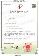 专利证书:多功能好氧反应器