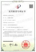 专利证书:高效厌氧反应器