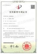 专利证书:催化燃烧设备