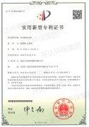 专利证书:内电解反应器