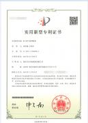 专利证书:RTO废气处理