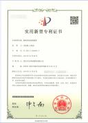 专利证书:餐厨垃圾处理