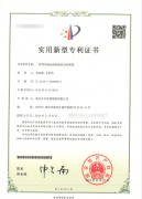 专利证书:地沟油制肥皂