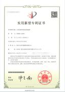 专利证书:污水处理零排放系统装