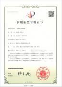 专利证书:一种降膜beplay app下载
